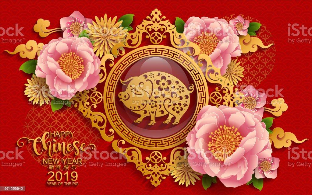 金紙で幸せな中国の旧正月 2019 星座は、背景の色にアートや工芸品のスタイルをカットしました。(中国語の翻訳: ブタの年) ベクターアートイラスト