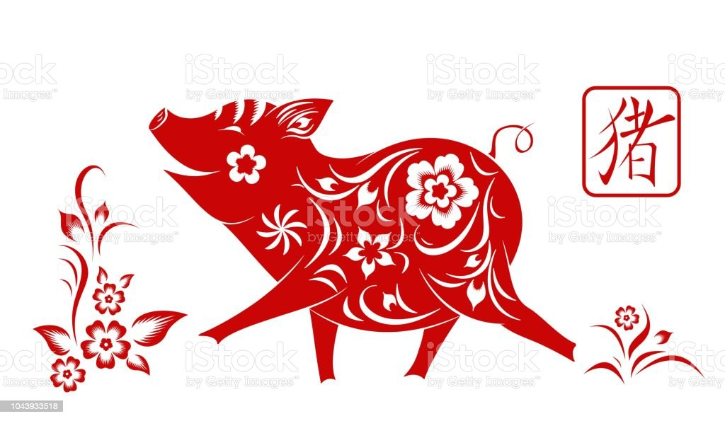 Happy Chinese New Year 2019 Zodiac Sign Year Of The Pig Stock