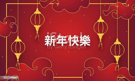 istock Happy Chinese New Year 2020. stock illustration 1300293862