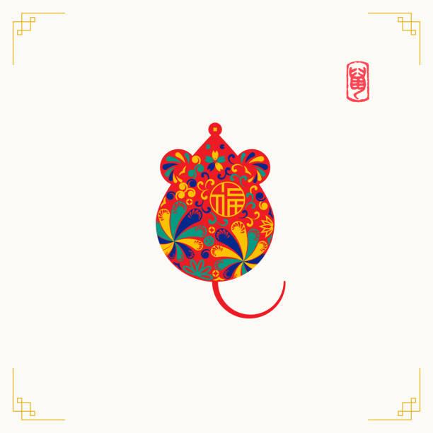돼지 종이 컷 스타일의 2020 년 새해 해피 차이나. 인사말 카드, 전단지, 초대장, 포스터, 브로셔, 배너, 달력에 대한 조디악 기호. 상형 문자 및 인감 : 쥐. - chinese new year stock illustrations