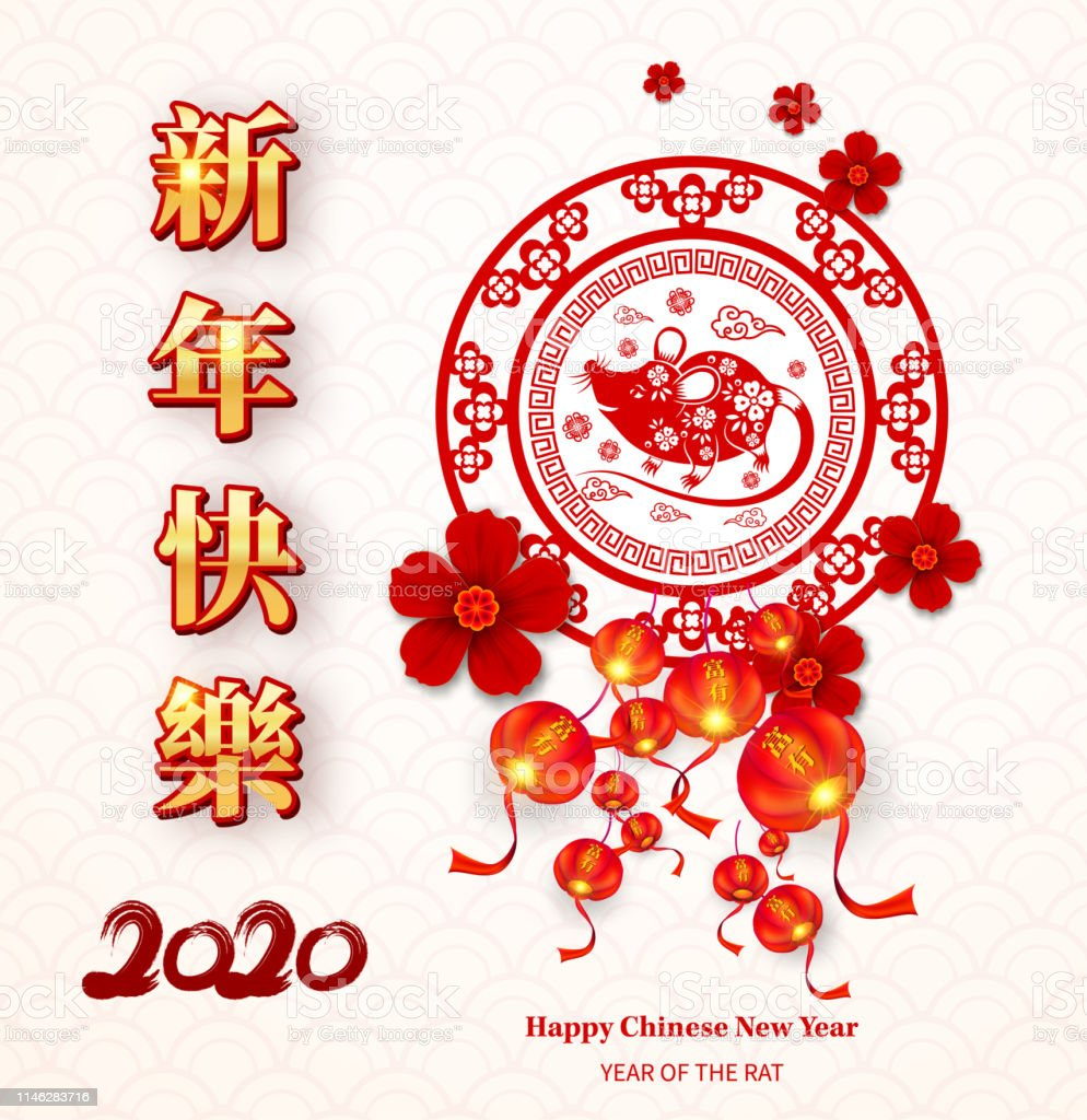 Happy Chinese New Year 2020 Year Of The Rat Paper Cut Style Chinese