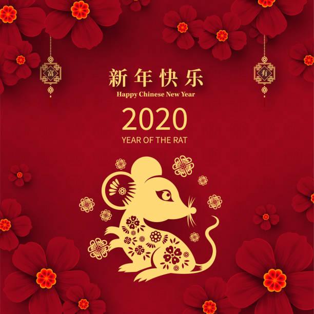 쥐 종이 컷 스타일의 해피 차이나 새해 2020 년. 중국어 문자는 부유 한 새해 복 설을 의미합니다. 음력 새해 2020. 인사말 카드, 초대장, 포스터, 배너, 달력에 대한 조디악 기호 - chinese new year stock illustrations