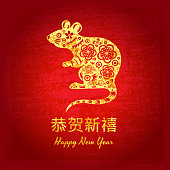 """Vector of Happy Chinese New Year 2020 year of the Rat paper cut style.  Chinese wording """"Happy New Year"""". Chinese Zodiac characters for greetings card, flyers, invitation, posters, brochure, banners, calendar etc."""