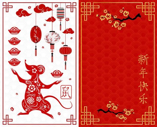 幸せな中国の新年2020、ラットの年 - 台湾点のイラスト素材/クリップアート素材/マンガ素材/アイコン素材