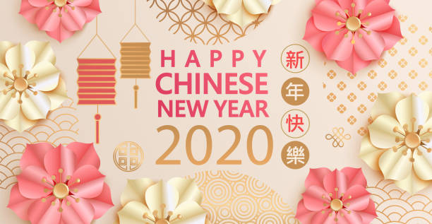 happy chinese new year 2020,elegant greeting card. - китайский новый год stock illustrations