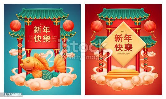 istock 2022 Happy Chinese New Year and Character Fu text translation, castle roof and entrance, steps and lanterns, clouds and goldfish, frame, set of vertical 3D posters, lunar festival decorations 1347266556
