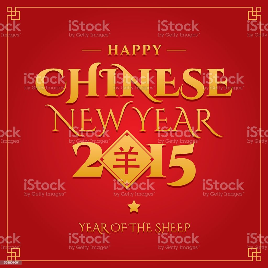 Happy Chinese New Year Greeting Card 2015 Year Of The Sheep Stock