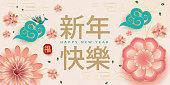 Traditional lunar year greeting card decoration. Spring flowers, blossom sakuras, blooming peach garden, elegant peony, lanterns, peacock, floral background. Happy Chinese New year - text, Fortune luck symbol, paper art style, vector