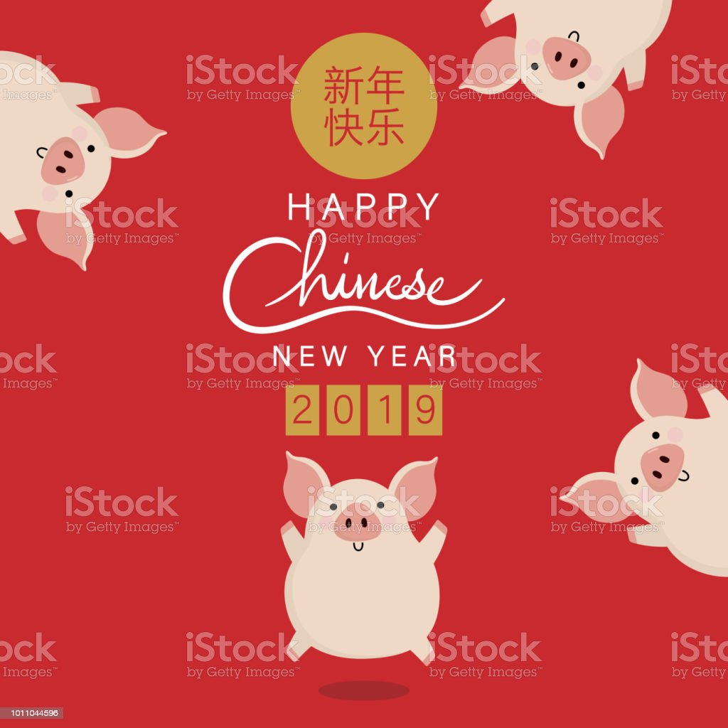 Happy Chinese New Year Greeting Card With Cute Pig Animal Cartoon