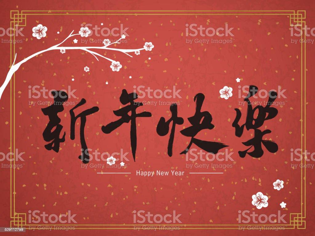 Happy Chinese New Year In Traditionellen Chinesischen Worte Vektor ...