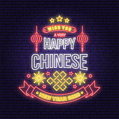 Happy Chinese New Year neon greetings card, flyers, poster. Vector illustration. Chinese New Year neon sign with firework, lantern, knot for new year emblem, bright signboard, light banner.