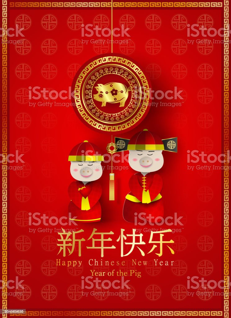 2019 happy chinese new year of the pig characters mean vector design for your greetings card
