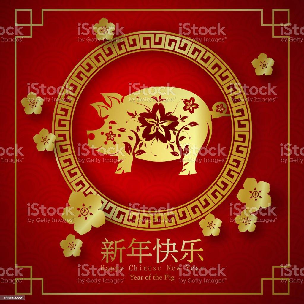 2019 feliz año nuevo chino de los personajes de cerdo significa vector diseño para tu tarjeta, folletos, invitación, carteles, folleto, Banners, calendario, ricos, papel arte y artesanía de estilo - arte vectorial de 2019 libre de derechos