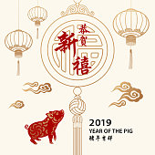 To Celebrate Chinese New Year with paper art pig, lanterns and good luck pendant for the Year of the Pig 2019, the vertical red Chinese phrase means best wishes for the year to come, and the small black Chinese phrase means wish you luck in the Year of the Pig