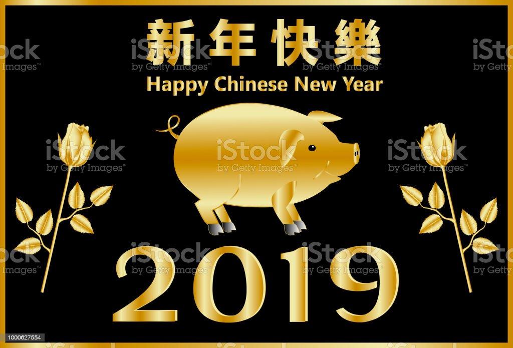 Happy Chinese New Year Schweinjahr Chinesische Schriftzeichen ...