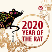 Celebrate the Year of the Rat 2020 with Chinese lanterns, peach blossom, circle frame and paper cutting rat, the Chinese stamp means rat and the vertical Chinese phrase means Year of the Rat according to Chinese calendar