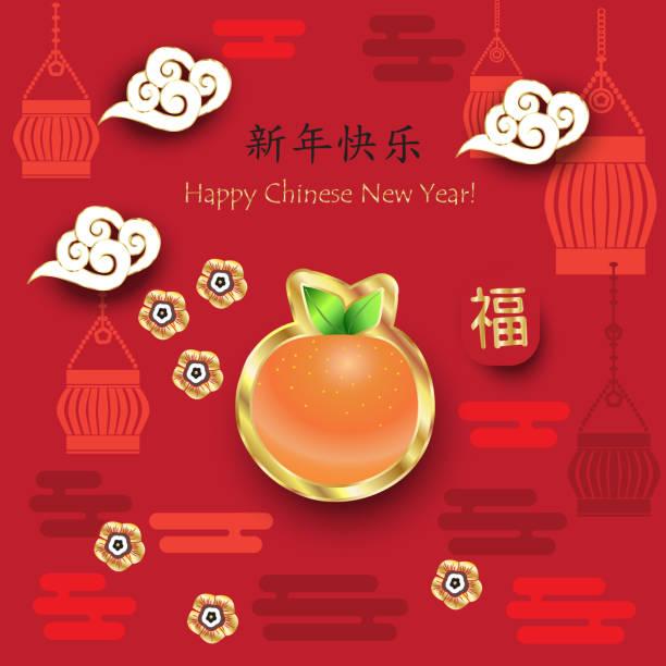 illustrazioni stock, clip art, cartoni animati e icone di tendenza di happy chinese new year vector chinese oriental traditional orange tangerine - gift card - totem fair