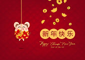 Happy Chinese New Year, year of the rat, Chinese characters mean Happy New Year, cute rat hanging and pulling on rope, gold and money coins falling, greeting card invitation poster background