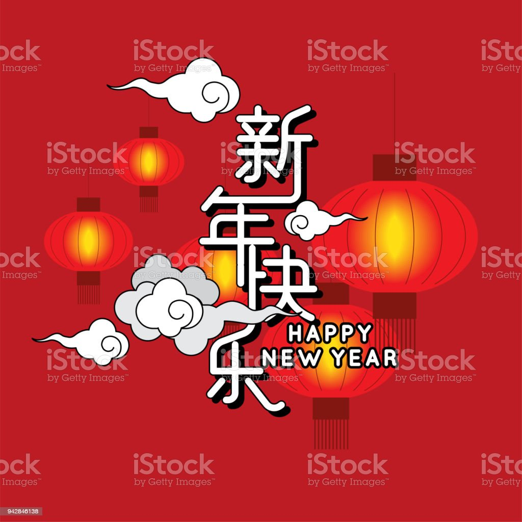 happy chinese new yearhappy chinese new year background with lanterns and clouds chinese wording translation