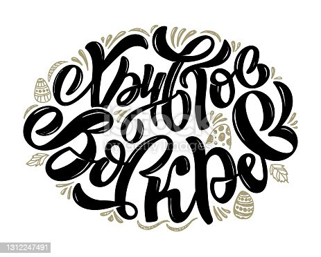 istock Happy Easter - cute hand drawn doodle lettering label in russian. Lettering art for poster banner, web, t-shirt design. 1312247491
