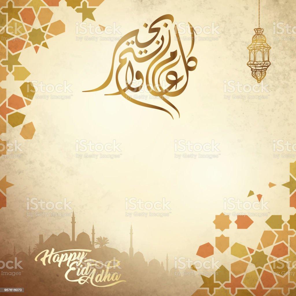 Happy eid adha islamic greeting background calligraphy and lantern happy eid adha islamic greeting background calligraphy and lantern sketch for muslim festival celebration royalty m4hsunfo
