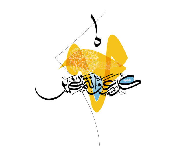 mutlu bayram. ramazan bayram kutlamak için arapça hat tebrik. tercüme: size mutlu bir bayram diliyorum. - saudi national day stock illustrations