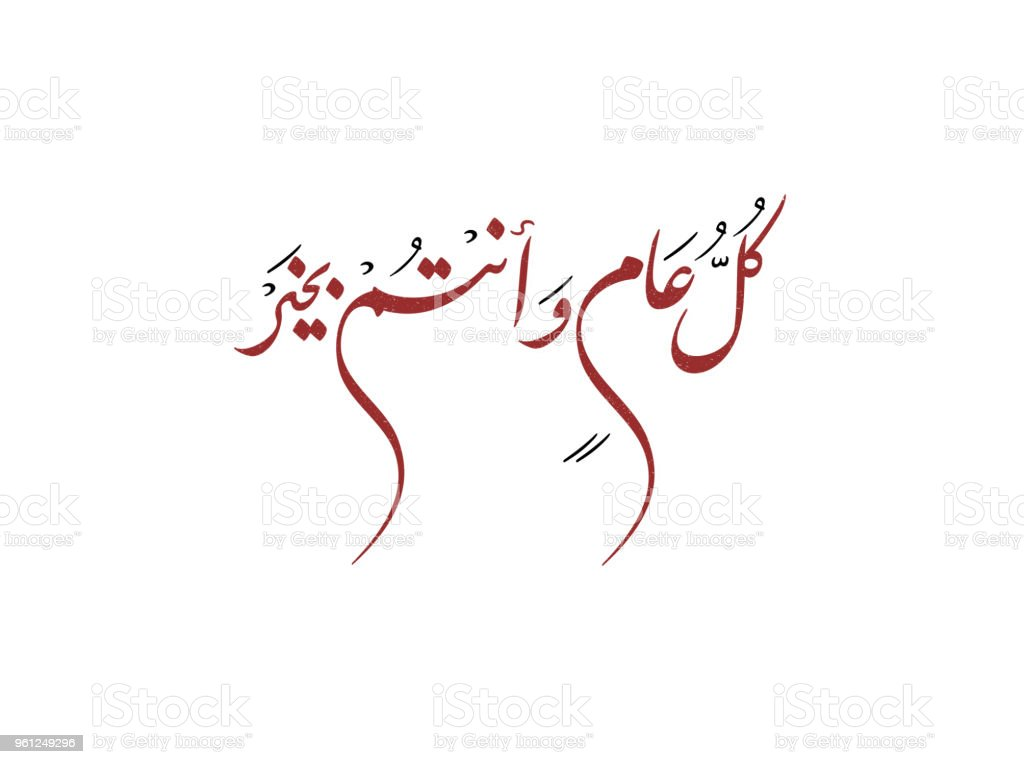 Happy eid. Arabic calligraphy greeting to celebrate the Eid of Ramadan. Translated: we wish you a happy eid. vector art illustration