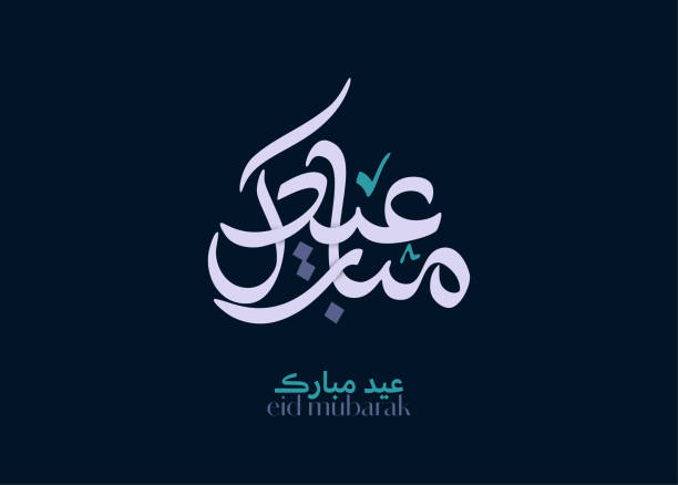 happy eid calligraphy type. creative vector calligraphy arabic type for eid. translated: we wish you a blessed eid. - saudi national day stock illustrations