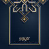 Happy Eid Mubarak Arabic calligraphy with geometric pattern morocco ornament illustration