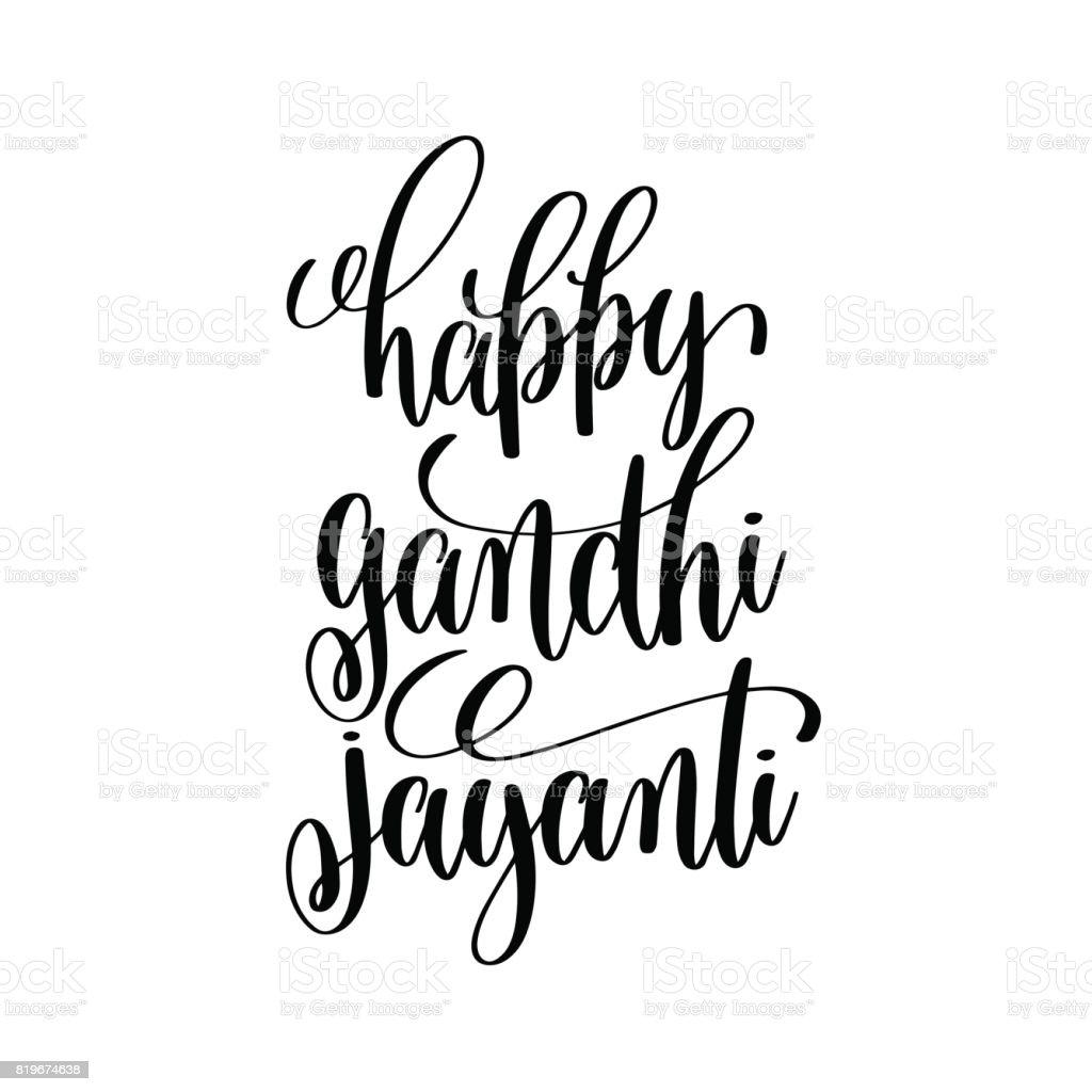 10 月 2 日の幸せガンジードゥワダシ インドの休日 イラストレーション
