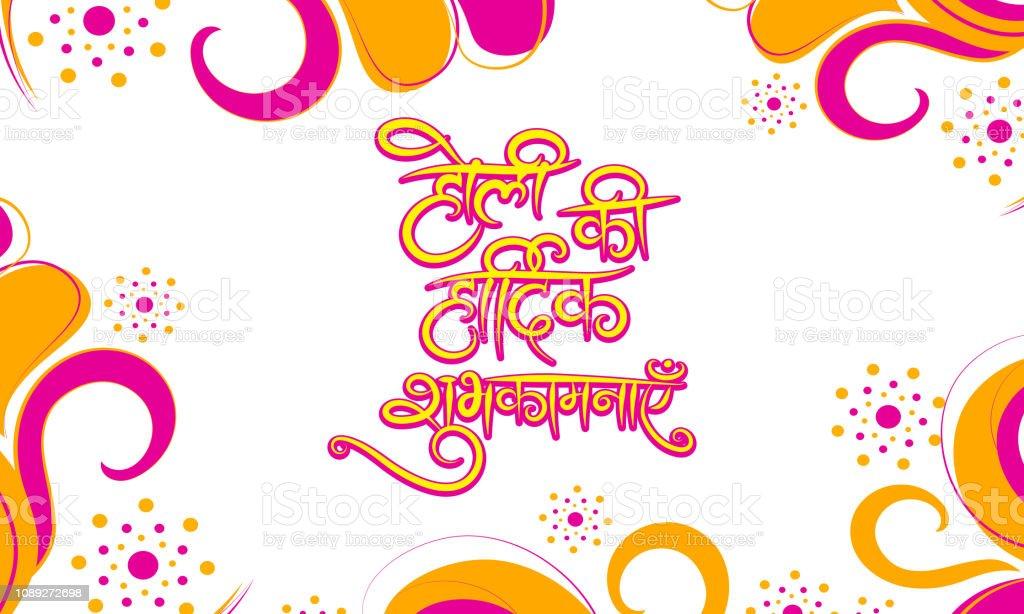 Frohe Weihnachten Hindi.Happy Holi Text In Hindi Sprache Auf Weissem Hintergrund Mit