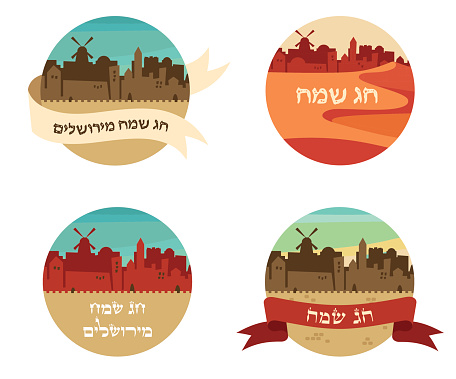 Happy holidays in hebrew . greeting card design with Jerusalem city