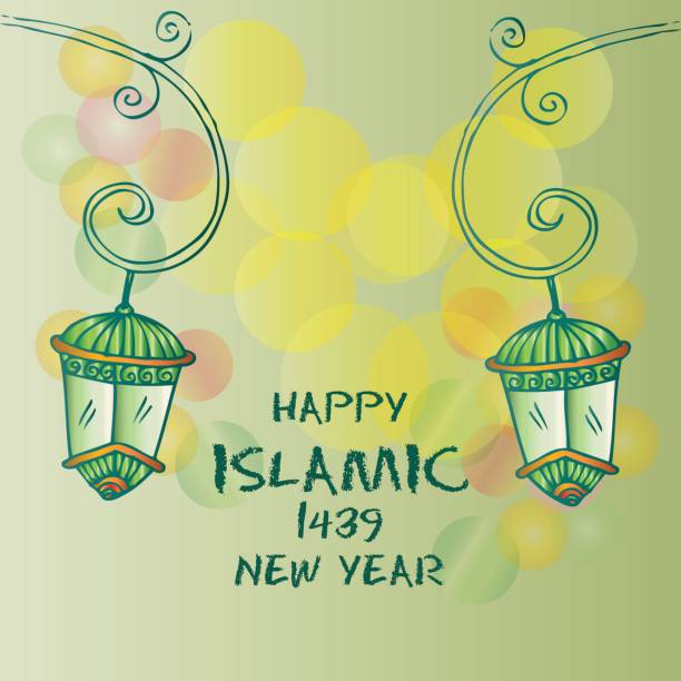happy islamic new year 1439 vector art illustration