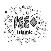 Happy Islamic New Year 1440