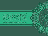 1440 HIjri. Happy islamic new year banner design with red and yellow arabesque decorations