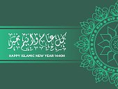 Happy islamic new year banner design with green color arabesque decorations