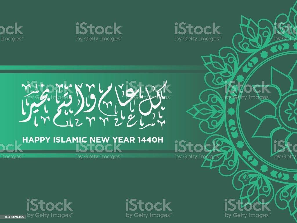 Happy Islamic New Year vector art illustration
