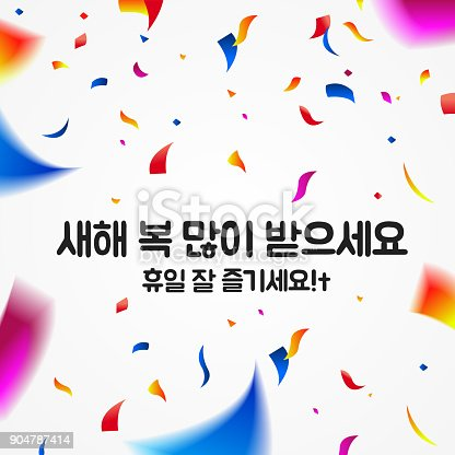 Happy korean new year party confetti greeting card stock vector art happy korean new year party confetti greeting card stock vector art more images of 2018 904787414 istock m4hsunfo