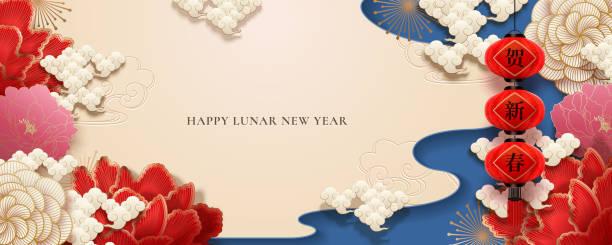 幸せな旧暦バナー - 台湾点のイラスト素材/クリップアート素材/マンガ素材/アイコン素材