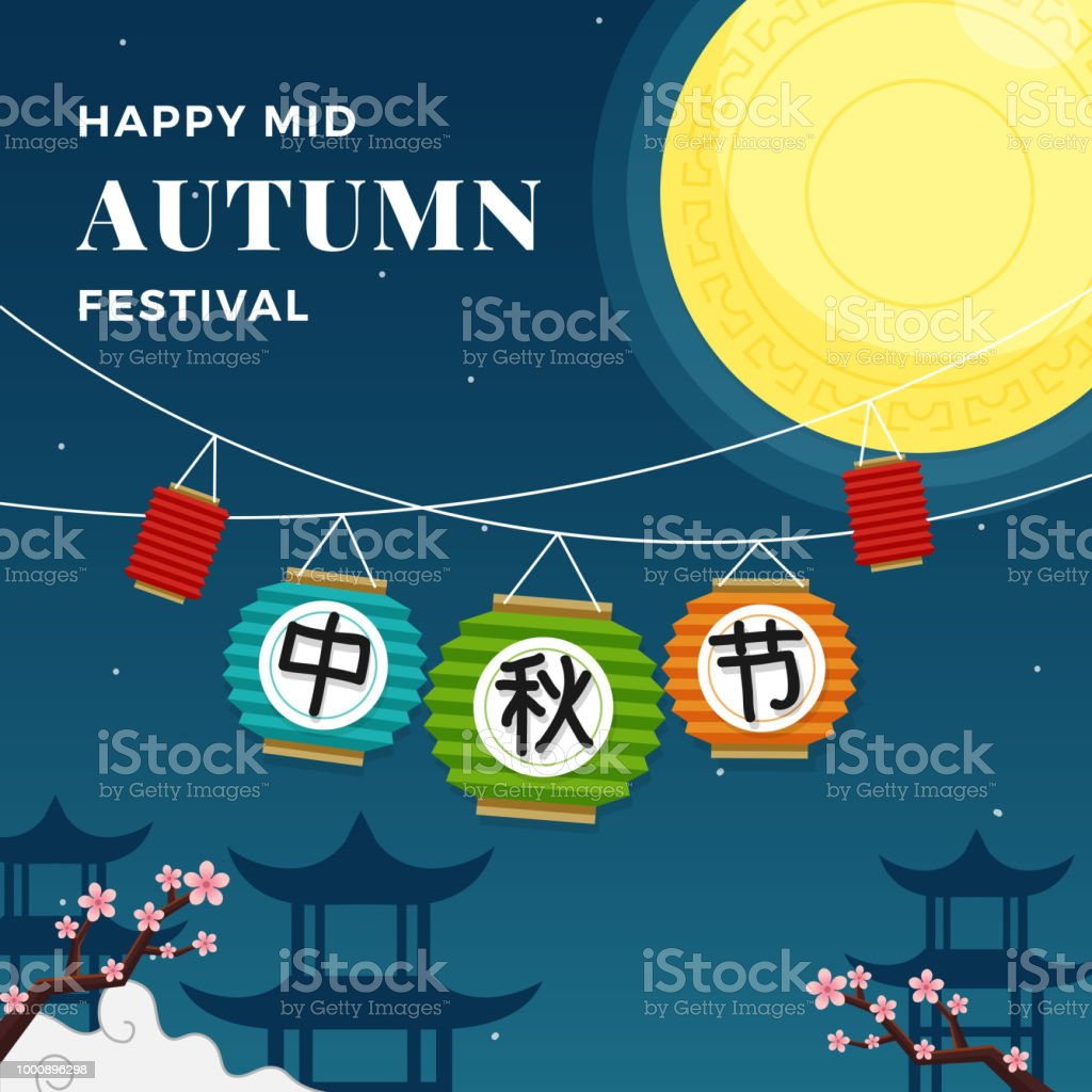 Happy Mid Autumn Festival Poster Design Chinese Harvest Festival