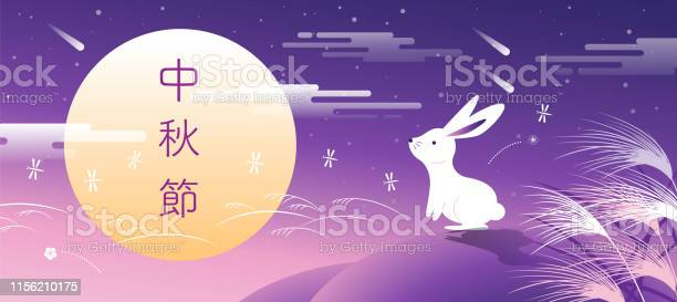 Happy mid autumn festival rabbits and abstract elements chinese vector id1156210175?b=1&k=6&m=1156210175&s=612x612&h=ywbji2czsdymwjeoen2ozjntjot6rx lz1bp5jjlnxi=