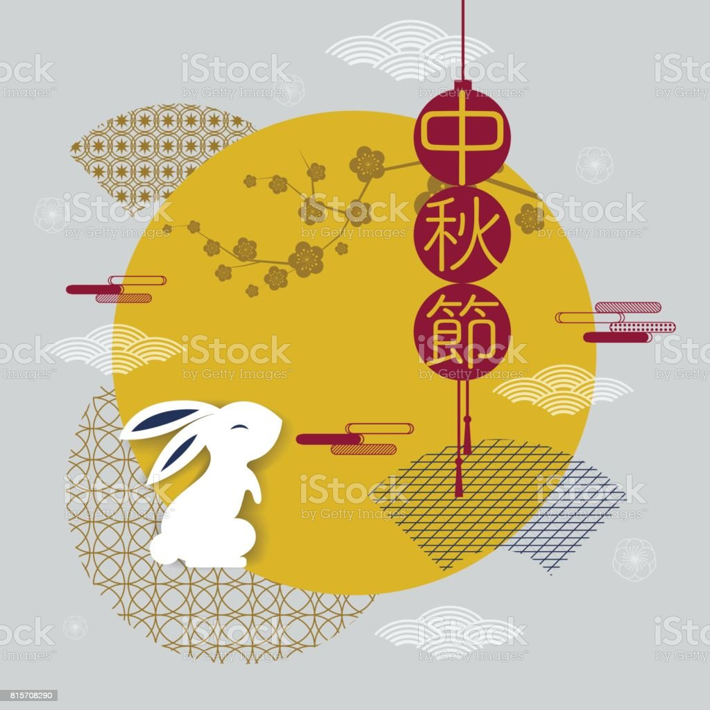Happy Mid autumn festival. rabbits and abstract elements. Chinese translate:Mid Autumn Festival. vector art illustration