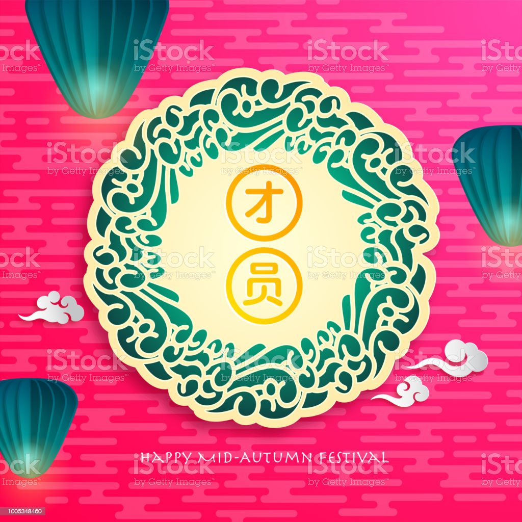 Happy Midautumn Festival Chinese Mooncake Festival Greeting Card