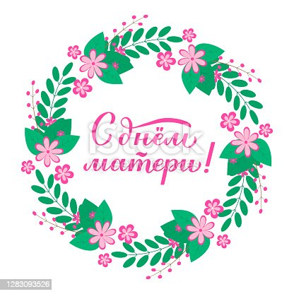 istock Happy Mother's Day calligraphy lettering in Russian in wreath of leaves and flowers. Mothers day typography poster. Easy to edit vector template for banner, greeting card, flyer, sticker, etc 1283093526