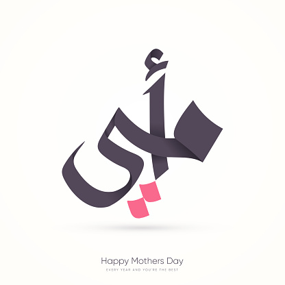 Happy Mothers Day greeting card in Arabic calligraphy Style