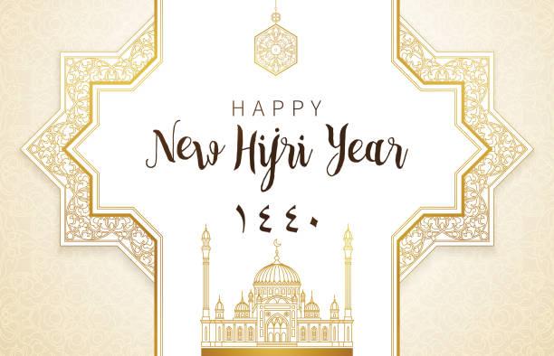 happy new hijri year 1440. holiday card. - oman stock illustrations