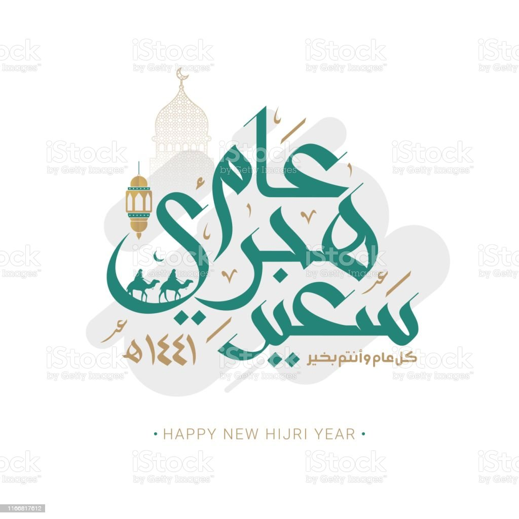 Happy New Hijri Year Arabic Calligraphy Greeting Card ...