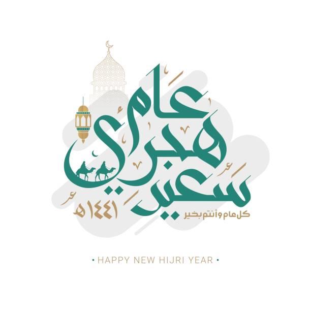 mutlu yeni hicri yıl arapça kaligrafi tebrik kartı - saudi national day stock illustrations