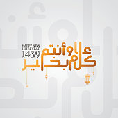 Happy New Hijri Year, Islamic new year 1439H