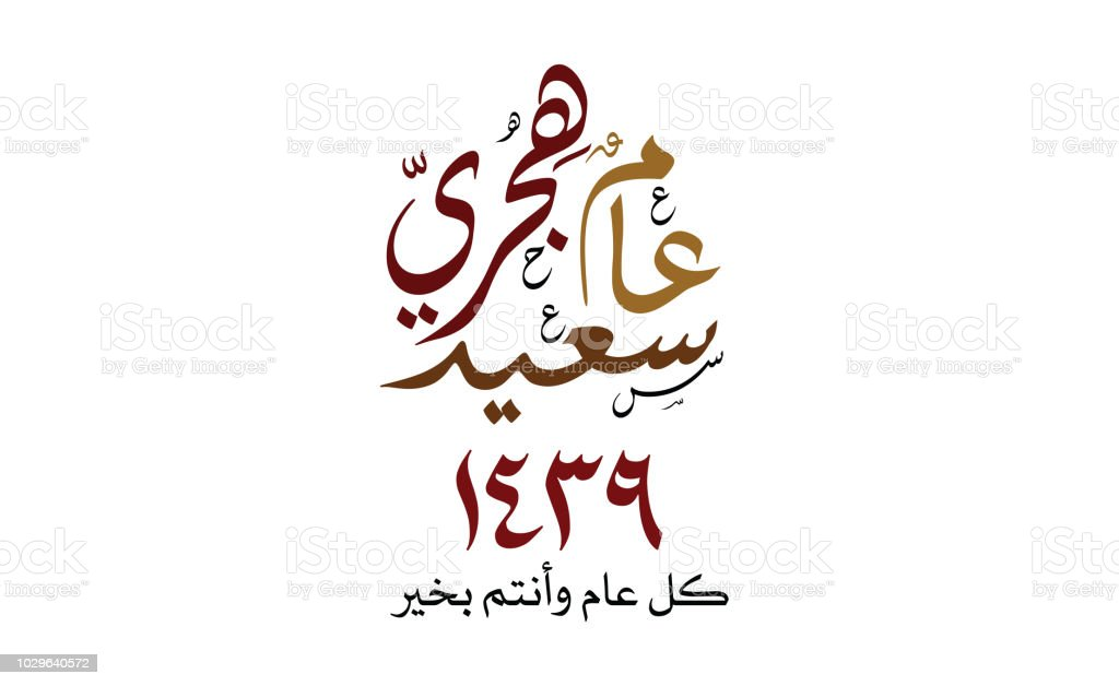 Happy New Islamic Year in Arabic Calligraphy vector art illustration